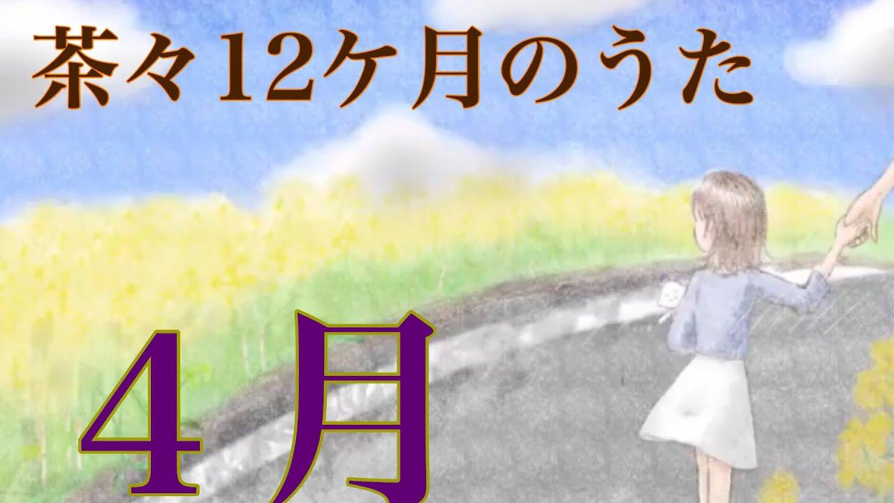 茶々12ケ月のうた~4月~