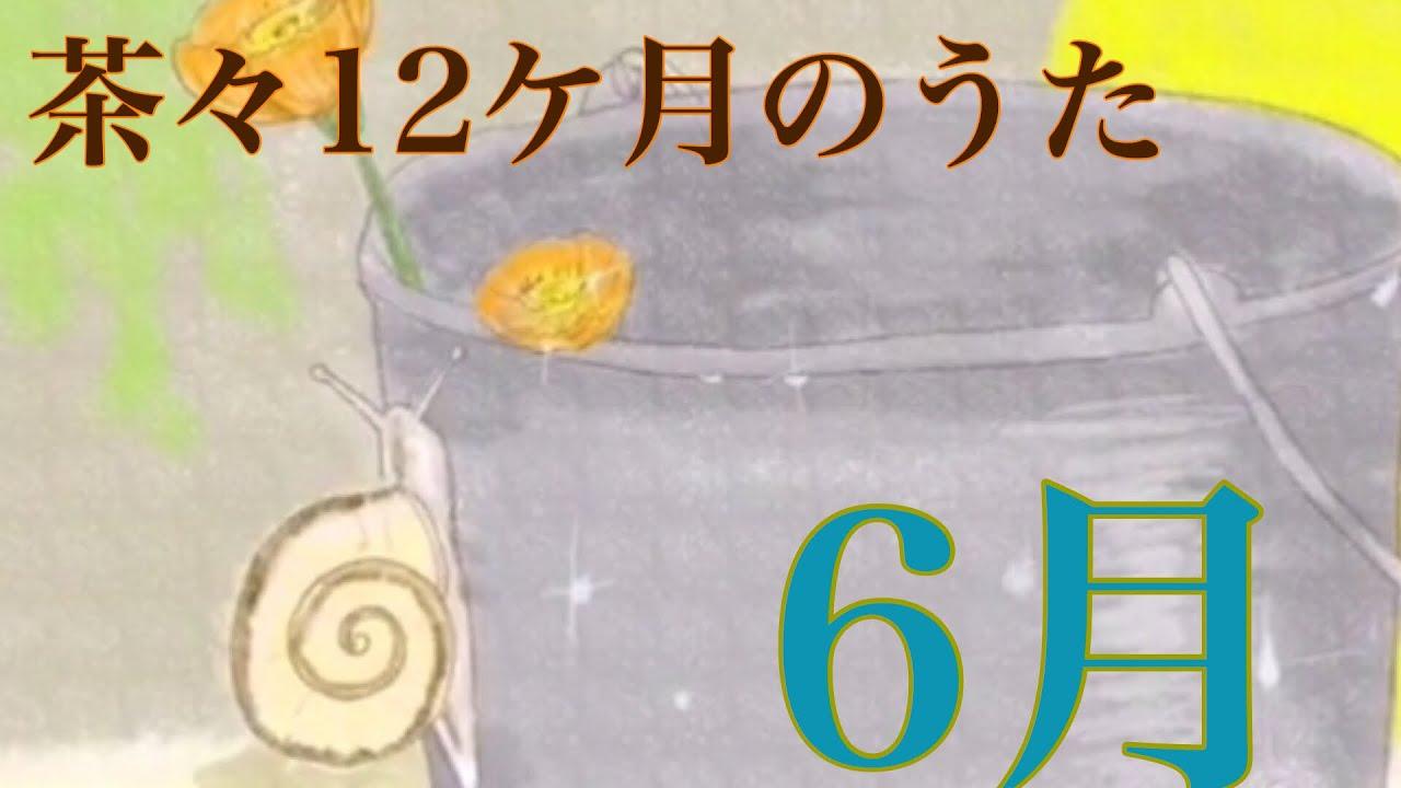 茶々12ケ月のうた~6月~