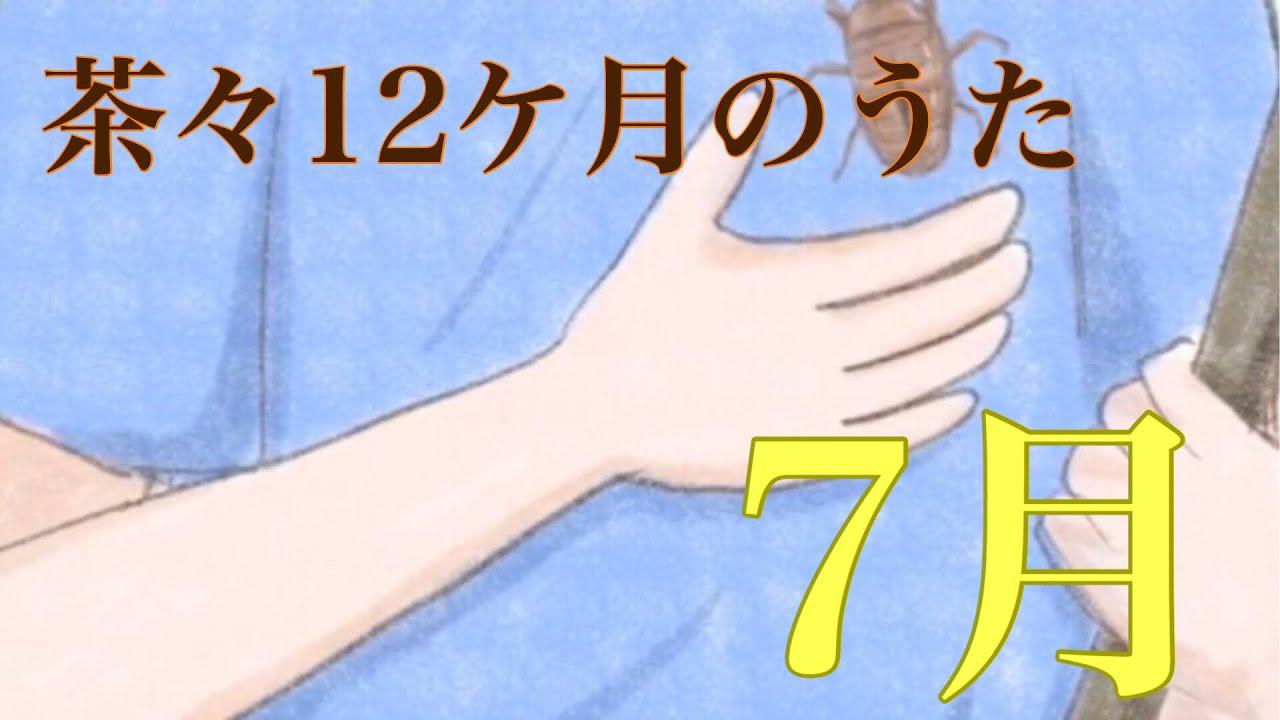 茶々12ケ月のうた~7月~