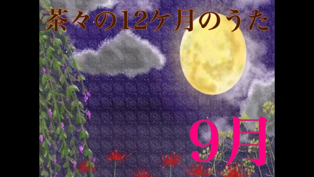 茶々12ケ月のうた〜9月〜