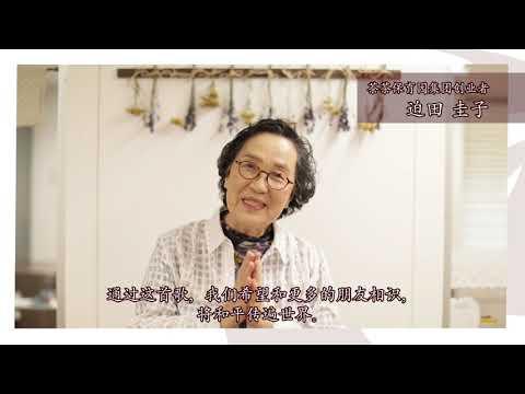 清晨之歌_茶茶保育园集团