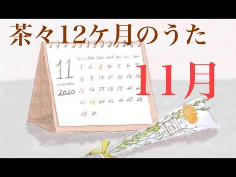 茶々12ケ月のうた ~11月~