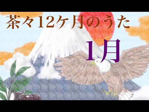 茶々12ケ月のうた 〜1月〜